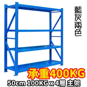 倉儲扣接多層貨架,200cm寬200cm高50cm深主架,兩立柱片附4層100kg載重樑板,方便自由組扣。 QR1150