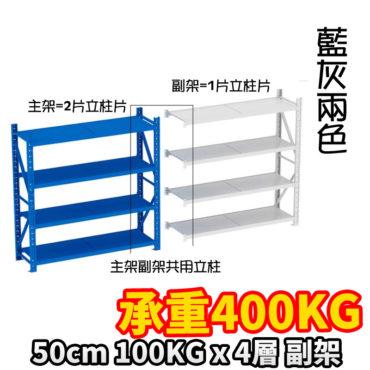 倉儲扣接多層貨架,200cm寬200cm高50cm深副架,單立柱片附4層100kg載重樑板,方便自由組扣。 QR1151