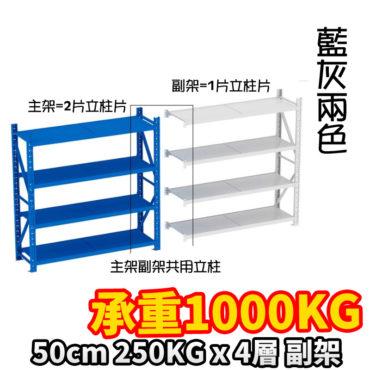 重載倉儲多層貨架,200cm寬200cm高50cm深副架,單立柱片附4層250kg載重樑板,方便自由組扣。 QR1251