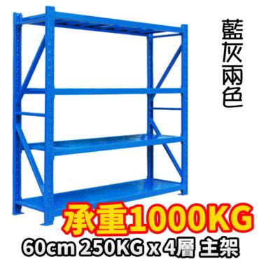 重載倉儲多層貨架,200cm寬200cm高60cm深主架,兩立柱片附4層250kg載重樑板,方便自由組扣。 QR1260