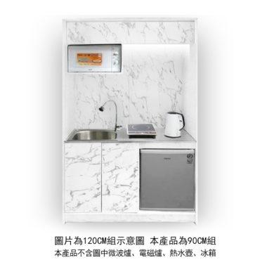 迷你廚房單門冰箱款卡拉拉白流理台可搭配微波爐電磁爐不含三機瓦斯爐油煙機洗碗機0.9米寬 WK290C