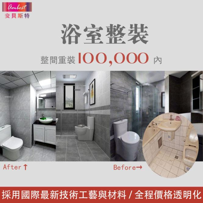浴室整裝含浴室設備套裝一式 歡迎谘詢報價 免費提供3D設計圖 北北基桃範圍內可安裝 ZZ7900